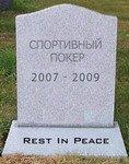 Покер в России больше не спорт!
